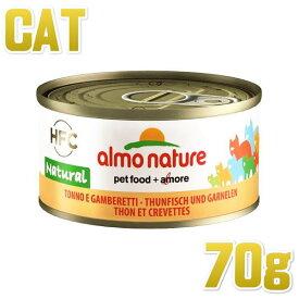 最短賞味2021.9・アルモネイチャー 猫 ウェット まぐろと小エビ 70g缶 alc5023 猫用一般食 フレーク状 キャットフード almo nature 正規品