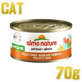 最短賞味2021.12・アルモネイチャー 猫 ウェット 鶏肉とまぐろ 70g缶 alc5025 猫用一般食 フレーク状 キャットフード almo nature 正規品