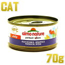 最短賞味2022.1・アルモネイチャー 猫 ウェット 海魚のご馳走 70g缶 alc5026 キャットフード正規品