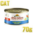 最短賞味2022.1・アルモネイチャー 猫 ウェット サバのご馳走 70g缶 alc5028猫用一般食 キャットフード 正規品