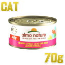 最短賞味2022.1・アルモネイチャー 猫 サーモンと鶏肉 ジェリー 70g缶 alc5030成猫用ウェット一般食キャットフード正規品