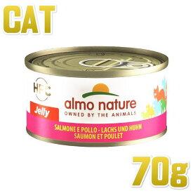最短賞味2021.9・アルモネイチャー 猫 サーモンと鶏肉のご馳走・ジェリータイプ 70g缶 alc5030 一般食 ウェット キャットフード 正規品