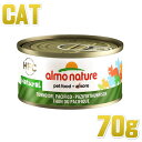 最短賞味2022.8・アルモネイチャー 猫 太平洋まぐろ 70g缶 alc5031成猫用ウェット一般食キャットフードalmo nature正規品