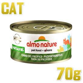 最短賞味2022.11・アルモネイチャー 猫 ウェット 太平洋まぐろ 70g缶 alc5031 猫用一般食 キャットフード 正規品