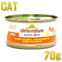 最短賞味2021.9・リニューアル品アルモネイチャー 猫 ウェット サーモンとニンジン ジェリー70g缶 alc5032 猫用一般食 フレーク状 キャットフード almo nature 正規品