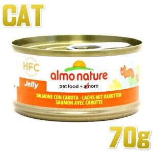 最短賞味2022.12・アルモネイチャー 猫 サーモンとニンジン ジェリー70g缶 alc5032成猫用ウェット一般食キャットフードalmo nature正規品