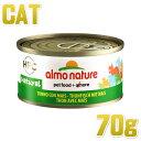 最短賞味2021.10・アルモネイチャー 猫 ウェット まぐろとスイートコーン 70g缶 alc5033 猫用一般食 フレーク状 キャットフード almo nature 正規品