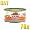 最短賞味2021.11・アルモネイチャー 猫 ウェット 鶏肉とパンプキン 70g缶 alc5034 猫用一般食 フレーク状 キャットフード almo nature 正規品