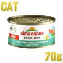 最短賞味2023.4・アルモネイチャー 猫 ますとまぐろ ジェリー 70g缶 alc5036成猫用ウェット一般食キャットフードalmo nature正規品