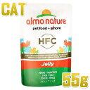 最短賞味2021.7・アルモネイチャー 猫 パウチ まぐろ・ジェリー 55g alc5042猫用一般食ウェット キャットフード almo nature正規品