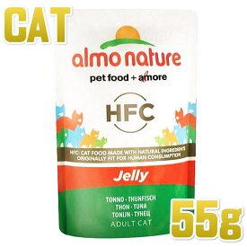 最短賞味2022.1・アルモネイチャー 猫 パウチ まぐろ ジェリー 55g alc5042成猫用ウェット一般食キャットフードalmo nature正規品