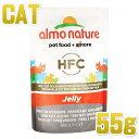 最短賞味2021.7・アルモネイチャー 猫 パウチ まぐろとしらす・ジェリー 55g alc5043 猫用一般食ウェット フレーク状 キャットフード almo nature 正規品