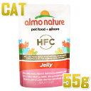 最短賞味2020.10・アルモネイチャー 猫 パウチ まぐろとチキン、ハム・ジェリー 55g alc5044 猫用一般食ウェット フレーク状 キャットフード almo nature 正規品
