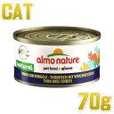 最短賞味2022.9・アルモネイチャー 猫 ウェット まぐろとハマグリ 70g alc5045一般食キャットフード正規品