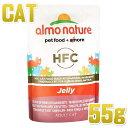 最短賞味2021.7・アルモネイチャー 猫パウチ まぐろとえびジェリー 55g alc5045p一般食ウェット キャットフード正規品