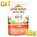 最短賞味2021.8・アルモネイチャー 猫 パウチ サーモン・ジェリー 55g alc5046 猫用一般食ウェット フレーク状 キャットフード almo nature 正規品