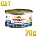 最短賞味2022.1・アルモネイチャー 猫 ウェット マグロ、チキンとチーズ 70g缶 alc5080 猫用一般食 フレーク状 キャットフード almo nature 正規品