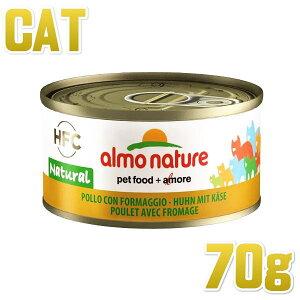 アルモネイチャー/鶏肉とチーズ70g缶/成猫/ウエット/キャットフード/ウェット/一般食/almonature/正規品