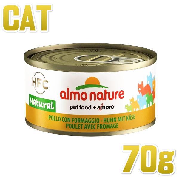 最短賞味期限2021/2・アルモネイチャー 猫用 ウェット 鶏肉とチーズ 70g缶 alc5083 猫用一般食 フレーク状 キャットフード almo nature 正規品