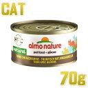 最短賞味2022.9・アルモネイチャー 猫 まぐろとシラス 70g缶 alc5084成猫用ウェット一般食キャットフードalmo nature正規品