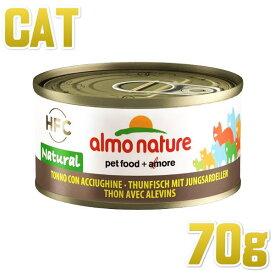 最短賞味2021.12・アルモネイチャー 猫 ウェット まぐろとシラス 70g缶 alc5084 猫用一般食 フレーク状 キャットフード almo nature 正規品