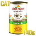 最短賞味2021.8・アルモネイチャー 猫 ウェット 鶏の胸肉のご馳走 140g缶 alc5091 猫用一般食 フレーク状 キャットフード almo nature 正規品
