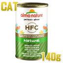 最短賞味2021.8・アルモネイチャー 猫 ウェット 太平洋まぐろ 140g缶 alc5093 猫用一般食 フレーク状 キャットフード …