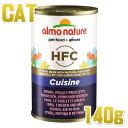 最短賞味2021.9・アルモネイチャー 猫 ウェット まぐろと鶏肉、ハムのご馳走 140g缶 alc5095 猫用一般食 フレーク状 キャットフード almo nature 正規品
