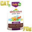 最短賞味2020.8・アルモネイチャー 猫 デイリーメニューBio ビーフと野菜 70gパウチ alc5281 キャット・ウェット・オーガニック・成猫用一般食・almo nature・正規品