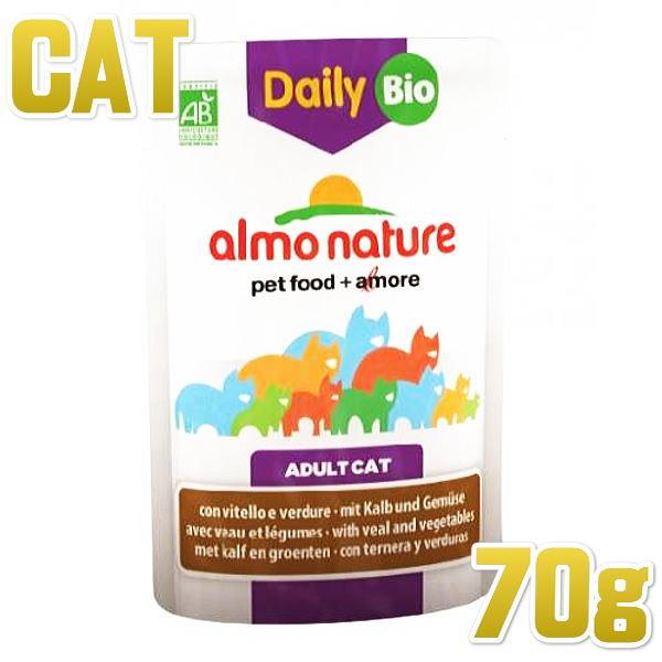アルモネイチャー 猫用 デイリーメニューBio 子牛肉と野菜 70gパウチ alc5283 キャットフード・ウェット・オーガニック・成猫用一般食シニア猫対応・almo nature・正規品