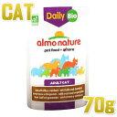 最短賞味2020.8・アルモネイチャー 猫 デイリーメニューBio 子牛肉と野菜 70gパウチ alc5283 キャット・ウェット・オーガニック・成猫用一般食・almo nature・正規品