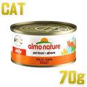 最短賞味2022.2・アルモネイチャー 猫 インペリアルチキン 70g缶 alc5410h成猫用ウェット一般食キャットフードalmo nature正規品