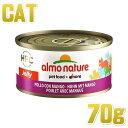 最短賞味2021.10・アルモネイチャー 猫 ウェット チキンとマンゴのご馳走 70g缶 alc5412h 猫用一般食 フレーク状 キャットフード almo nature 正規品