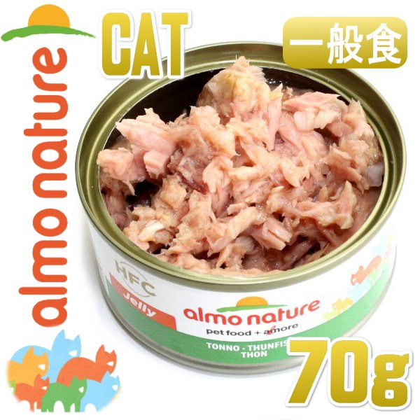 アルモネイチャー 猫用 ウェット まぐろ・ジェリーのご馳走 70g缶 /一般食/キャットフード almo nature 正規品