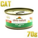 最短賞味2022.1・アルモネイチャー 猫 ウェット まぐろ・ジェリーのご馳走 70g缶 alc5414h 一般食 キャットフード almo nature 正規品