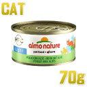 最短賞味2020.3・アルモネイチャー 猫 ウェット チキンとアロエ・ライトのご馳走 70g缶 alc5415h 一般食 キャットフード almo nature 正規品