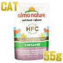 最短賞味2020.8・アルモネイチャー 猫 パウチ チキンとしらす 55g alc5801猫用一般食ウェット キャットフード almo nature 正規品