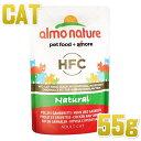 最短賞味2021.5・アルモネイチャー 猫 パウチ チキンとえび 55g alc5802猫用一般食キャットフードalmo nature正規品