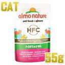 最短賞味2021.11・アルモネイチャー 猫 パウチ 鶏肉とサーモン 55g alc5803猫用ウェット一般食キャットフード almo nature正規品