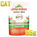最短賞味2021.7・アルモネイチャー 猫 パウチ サーモンとパンプキン 55g alc5804猫用一般食ウェット キャットフード正規品
