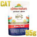 最短賞味2020.8・アルモネイチャー 猫 パウチ ロウパック カツオフィレ 55g alc5822 猫用一般食ウェット フレーク状 キャットフード almo nature 正規品