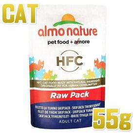 最短賞味2022.4・アルモネイチャー 猫 ロウパック カツオフィレ 55g alc5822猫用一般食ウェット キャットフード正規品