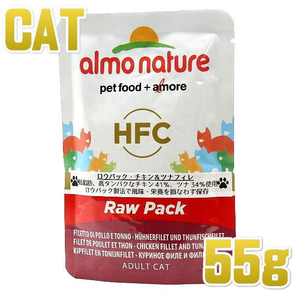 アルモネイチャー 猫用 パウチ ロウパック チキン&ツナフィレ 55g 【猫用一般食ウェット フレーク状 キャットフード almo nature 正規品】