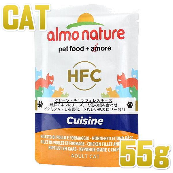 アルモネイチャー 猫用 パウチ クジーン チキンフィレ&チーズ 55g 【猫用一般食ウェット フレーク状 キャットフード almo nature 正規品】