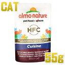 最短賞味2020.10・アルモネイチャー 猫 パウチ クジーン ツナフィレ&ロブスター 55g alc5833 猫用一般食ウェット フレーク状 キャットフード almo nature 正規品