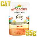 最短賞味2021.4・アルモネイチャー 子猫用 パウチ クジーン キトン 55g alc5840ウェット 仔猫 総合栄養食 キャットフード 正規品