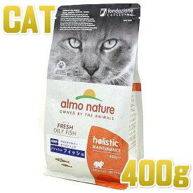 最短賞味2022.1・アルモネイチャー 猫 フレッシュフィッシュ400g alc604成猫用ホリスティック キャットフード almo nature 正規品