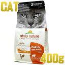 最短賞味2021.5・リニューアル品アルモネイチャー 猫 フレッシュ チキン 400g alc605 成猫用シニア猫もお勧めホリスティック キャットフード almo nature 正規品