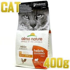 最短賞味2022.1・アルモネイチャー 猫 フレッシュ チキン 400g alc605成猫用ホリスティック キャットフードalmo nature正規品