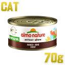 最短賞味2022.3・アルモネイチャー 猫 ビーフのご馳走 70g缶 alc6200h成猫用ウェット一般食キャットフード正規品
